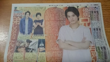 「中山優馬」2017.7.29 日刊スポーツ 1枚