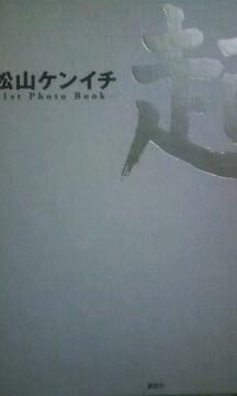 松山ケンイチ1st写真集「起」