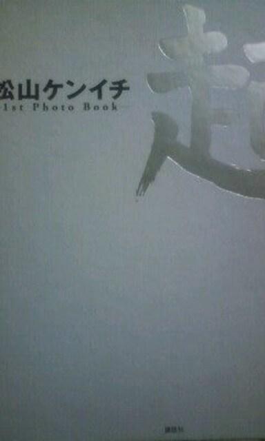 松山ケンイチ1st写真集「起」  < タレントグッズの