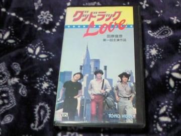 ビデオ グッドラックLOVE DVD未発売 たのきんトリオ 田原俊彦 近藤真彦