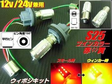 改良型!無極性S25/ピン角度150°ダブル球付!赤⇔黄LEDウィポジ