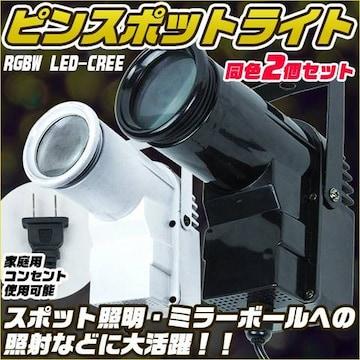 ピンスポットライトRGBW LED-CREE 同色2個セット