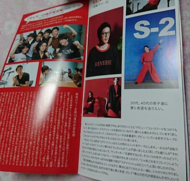 タッキー&翼  ☆ ファンクラブ 会報vol.71 < タレントグッズの
