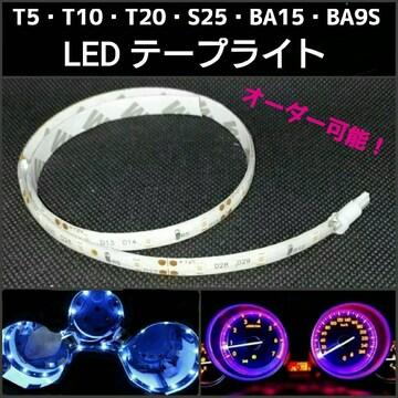 T5・T10・T20・BA9S・BA15■LEDテープ 非防水