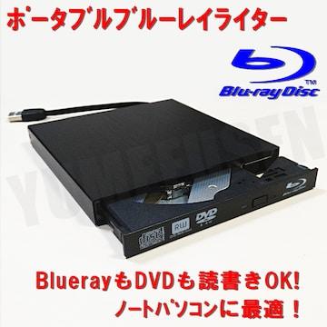 送料無料▽ USBポータブル ブルーレイライター BDライター USBケーブル本体収納型