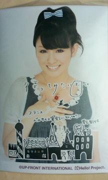 行ってみたい国・ポストカードサイズ1枚 2009.8.15/菅谷梨沙子