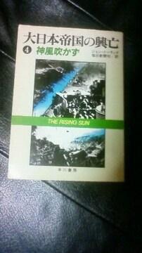 大日本帝国の興亡�C 神風吹かず ハヤカワ文庫