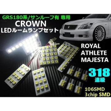 送料無料 トヨタクラウン 18#系 サンルーフ車用 LEDルームランプ