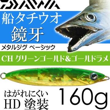 鏡牙ジグ ベーシック CHグリーンゴールド&GOLDラメ 160g Ks138