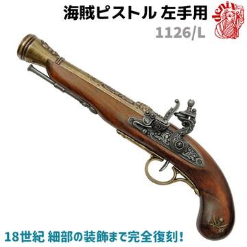 DENIX 1126/L 海賊ピストル 左手用 モデルガン 模造 銃 ガン ピストル
