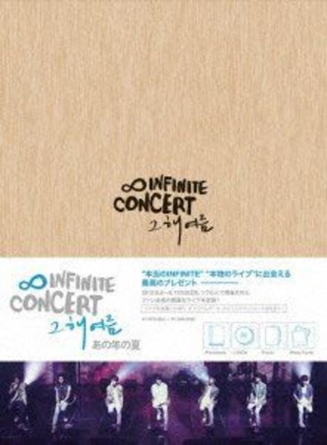 2012 INFINITE CONCERT 「あの年の夏」☆限定盤即決♪  < タレントグッズの