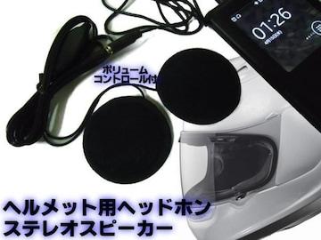 激安!フルフェイスヘルメット用スピーカーヘッドフォン/イヤホン