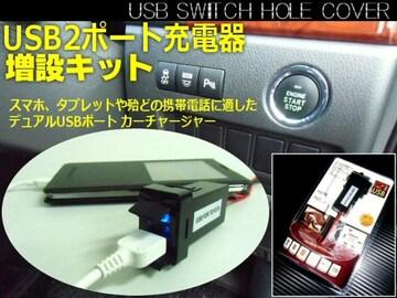 メール便OK!ホールカバー付トヨタ汎用型USB2ポート増設キット
