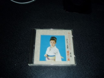 CD「綾世一美/ぬくもりさがして…第2景~みちのく挽歌」92年盤