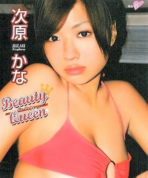 ◆次原かな 〜Beauty Queen