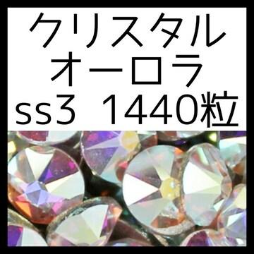 【未開封1440粒クリスタルオーロラss3】正規スワロフスキー