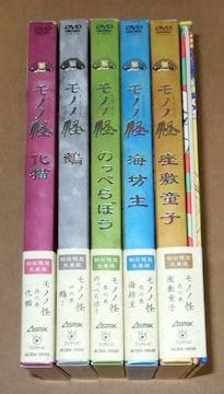 DVD モノノ怪 初回全5巻+怪〜ayakashi〜化猫