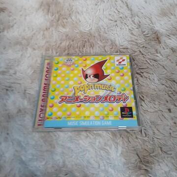ポップンミュージック。 アニメーションメロディ PS ソフト