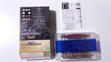 エフトイズ  1/2000  世界の艦船1 戦艦 金剛  (洋上ver.)