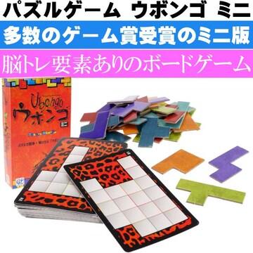 ウボンゴ ミニ パズルを埋める速さを競うゲーム Ag010