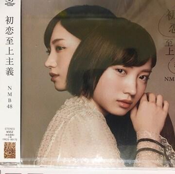 NMB48 初恋至上主義 劇場盤 新品未開封