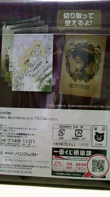 ローゼンメイデンポストカード2点セット♪ < アニメ/コミック/キャラクターの