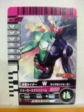 ガンバライド非売品【P051 W C/J】テレビマガジンプロモーション