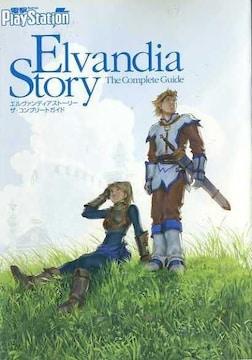 PS2 エルヴァンディアストーリー ザコンプリートガイド 攻略本