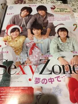 POTATO 2012年1月 Sexy Zone 切り抜き