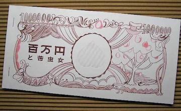[パンフ] 映画 百万円と苦虫女 蒼井優/森山未来ほか