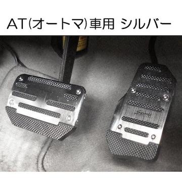 AT車用 アルミ ペダルカバー シルバー 2個セット 汎用