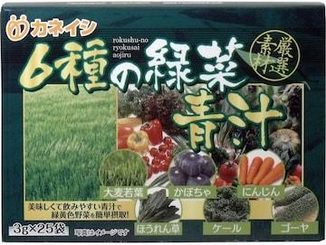12箱(300袋) 6種の緑菜青汁 3g×25袋 野菜が苦手な方に。