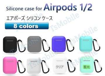 airpods1 2 エアーポッズ エアポッツ 1/2 ケース カバー
