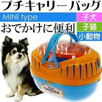 ミニプチキャリー 橙青 ペット用バッグ ハードtype Fa5308
