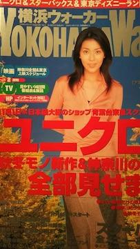 松たか子【横浜ウォーカー】2000年 No.23