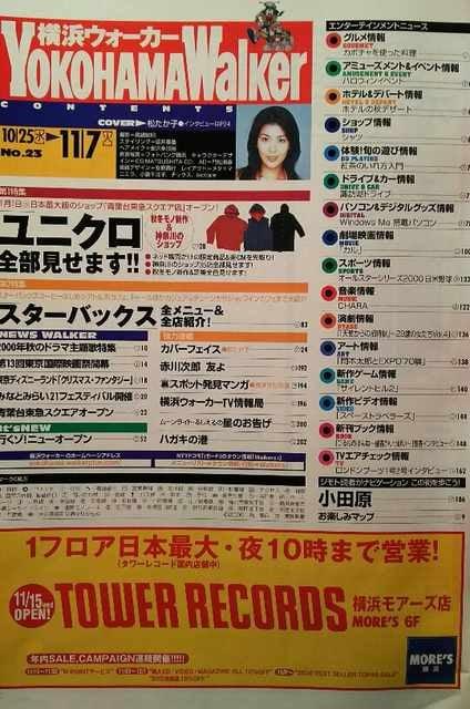 松たか子【横浜ウォーカー】2000年 No.23 < タレントグッズの