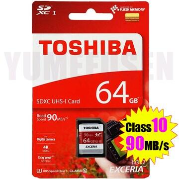 即決 東芝 SDXCカード 64GB Class10 クラス10 超高速90MB/s