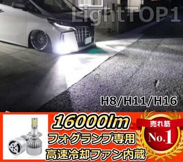 フォグランプ☆16000m LED純白H8/H11H16用冷却ファン内蔵