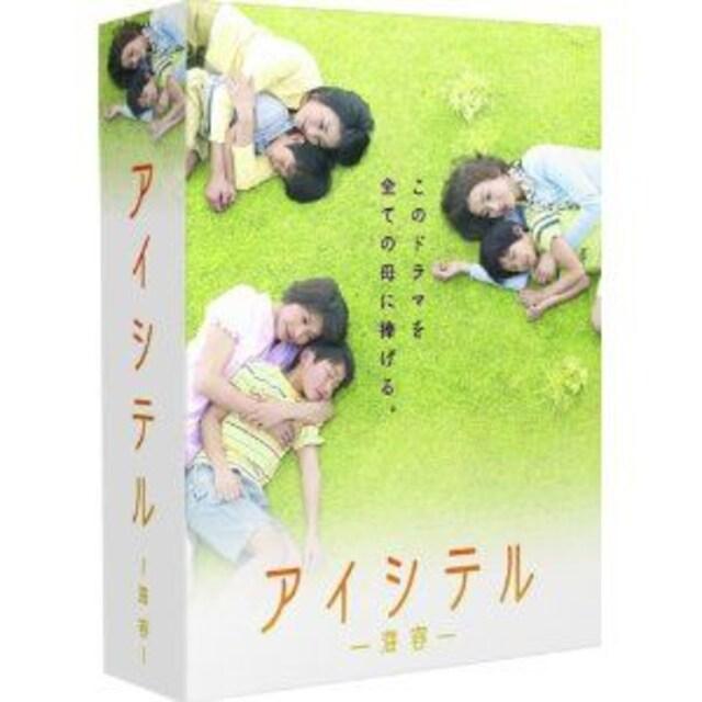 ■DVD『アイシテル 海容 DVD-BOX』川島海荷  < CD/DVD/ビデオの