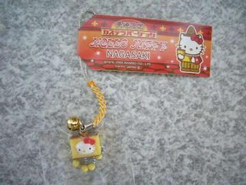 長崎限定 ご当地 キティ 根付 ストラップ カステラver 2005