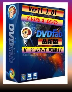 DVDFab Ver11.1.0.1 バージョンアップ可能!豪華特典付き!!