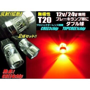 送料無料 12v24v用無極性 T20 赤 CREE LEDダブル球/2個 ブレーキ