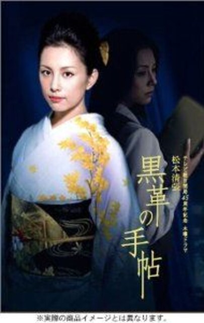 ■DVD『黒革の手帖 DVD-BOX』米倉涼子  < タレントグッズの