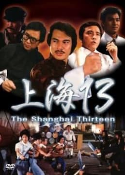 上海13(必殺・ザ・ドラゴン)ジミー・ウォング/チェン・カンタイ/ダニー・リー