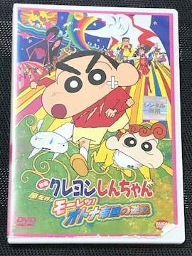 【DVD】映画クレヨンしんちゃん 嵐を呼ぶモーレツ!オトナ帝国の逆襲【レンタル】