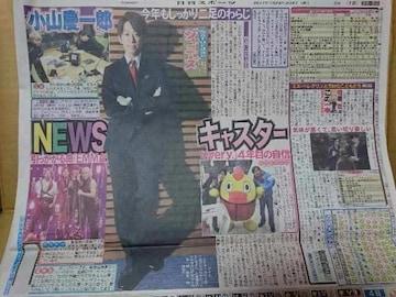 '17.2.4NEWS小山慶一郎 日刊スポーツ連載記事サタデージャニーズ