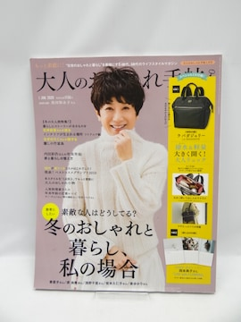 2006 大人のおしゃれ手帖 2020年 1月号