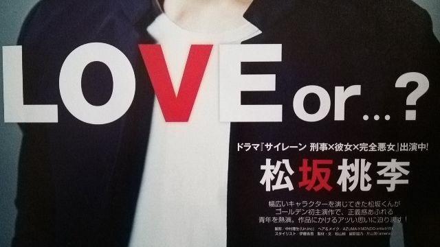 ★松坂桃李★切り抜き★LOVE or…?&サイレーン < タレントグッズの