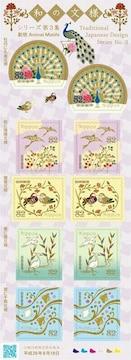 和の文様シリーズ第3集 82円切手 千鳥 孔雀 牡丹