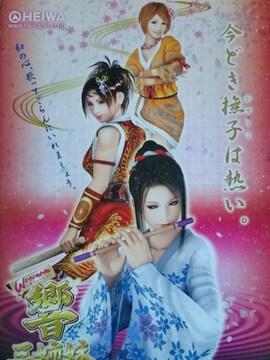 【パチンコ 響三姉妹】小冊子